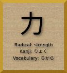 力 (chikara) pronounciations are kanji: りょく and vocabulary: ちから