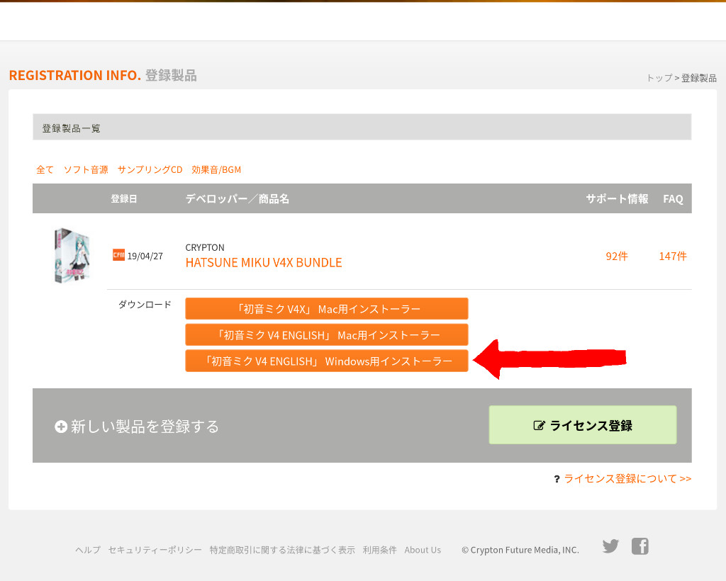 An example of the license page on Crypton Future Media's website.